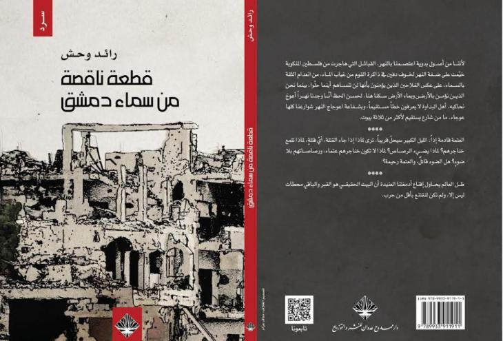"Cover of Ra′id Wahsh′s ""A missing piece of Damascus sky"""