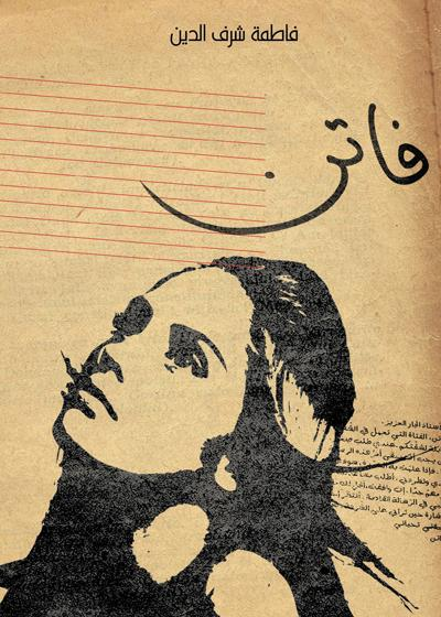"""Cover of Sharafeddine's """"Faten"""" (The Servant), published by Kalimat Publishing & Distribution"""