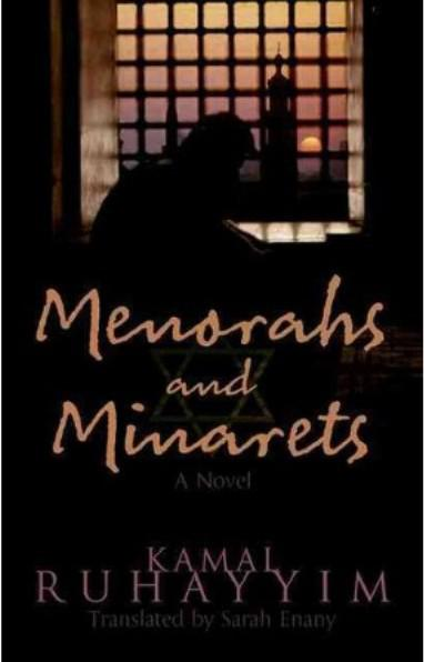 "Cover of Kamal Ruhayyim's ""Menorahs and Minarets"" (published by Hoopoe Fiction)"