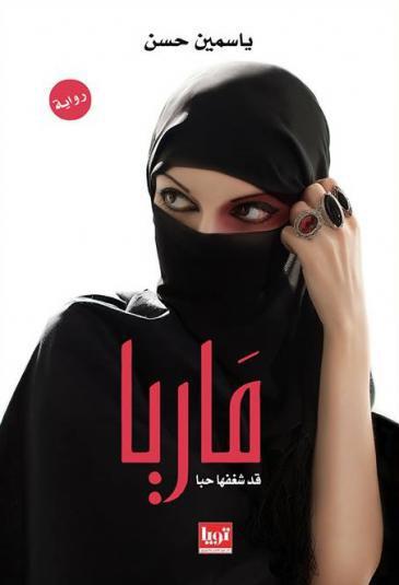 Cover of Jasmin Hassan′s ″Maria″