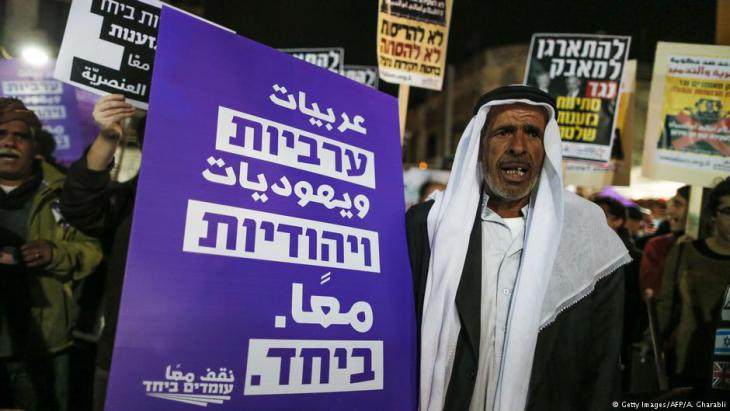 Arabs and Israelis participate in a demonstration on 4 February 2017 against Prime Minister Benjamin Netanyahu and against the home demolition policy in Tel Aviv
