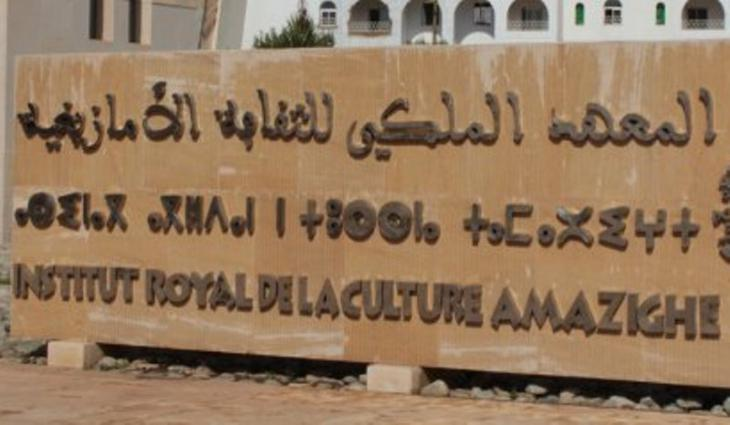 Royal Institute of Amazigh Culture (source: UNPO - Unrepresented Nations and Peoples Organisation)