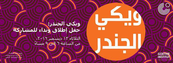 Wiki Gender Cairo logo (source: Goethe-Institut Cairo)