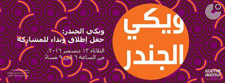 Promotional material for Wiki Gender Cairo (source: Goethe-Institut Cairo)
