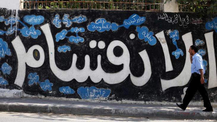 Arabic graffiti bearing the message ′division′ in the city of Gaza (photo: picture-alliance/Zuma Press)