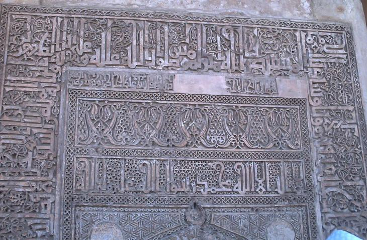 The Qibla of the Fatimid caliph al-Mustansir Billah in the Mosque of Ibn Tulun with the phrase ʿalī-un-walī-u-allāh at the end, Cairo (source: Wikimedia Commons; Public Domain)