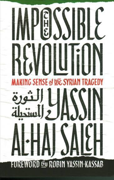 Cover of Yassin al-Haj Saleh′s ″The Impossible Revolution: Making Sense of the Syrian Tragedy″ (published by Hurst)