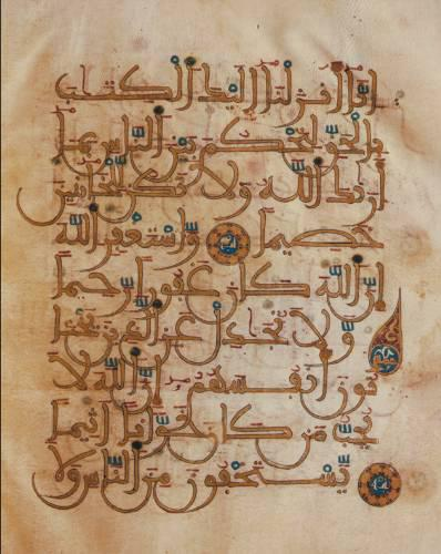 Page from a Koran from the Maghreb dating from the 13th–14 century, Chester Beatty Library (source: Wikipedia)
