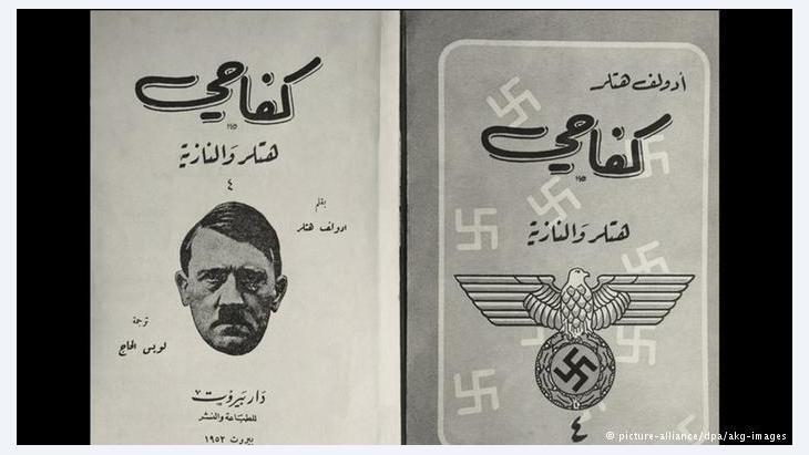 "Banned editions of the Arabic translation of ""Mein Kampf"" (Photo: picture-alliance/dpa)"