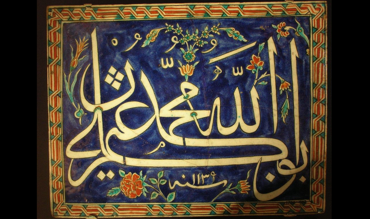 Arabic writing on a fritware tile found in Istanbul, Turkey, depicting the names of God, Muhammad and the first caliphs; ca. 1727 (photo: Gavin.collins, via Wikimedia Commons)