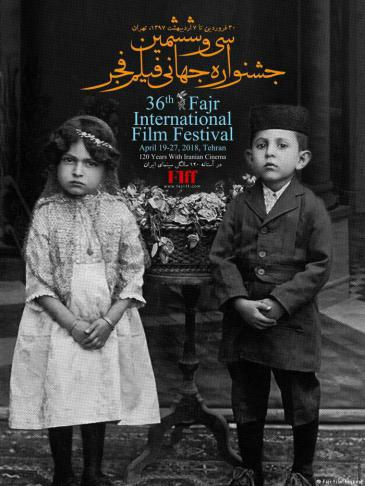 Poster advertising the 36th Fajr Film Festival in Iran (Fajr Film Festival)