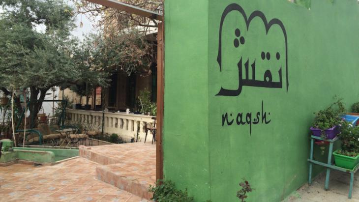 Naqsh cultural cafe (photo: Hakim Khatib/MPC Journal)