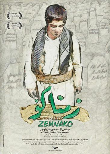 "Film poster of Mehdi Ghorbanpourʹs ""Zemnako"""