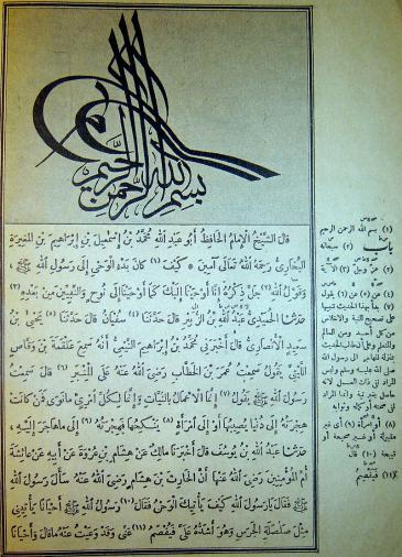 First page of the Sahih al-Bukhari, Bulaq edition (1893-94) with margin annotations by Al-Yunini (photo: Wikipedia)