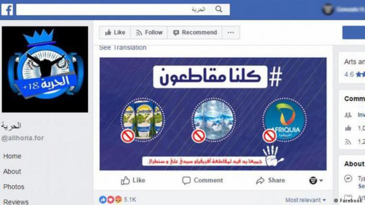 Facebook screengrab of the campaign to boycott organic food producers in Morocco, which started in April and is ongoing (source: Facebook)
