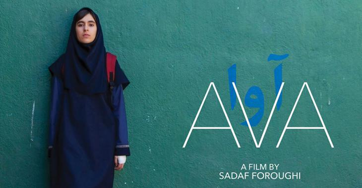 "Film poster of Sadaf Foroughiʹs ""AVA"""