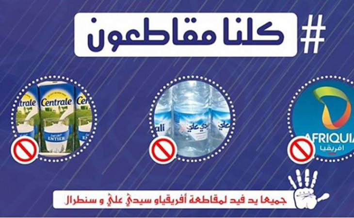 Electronic poster of the consumer goods boycott in Morocco (source: Facebook)
