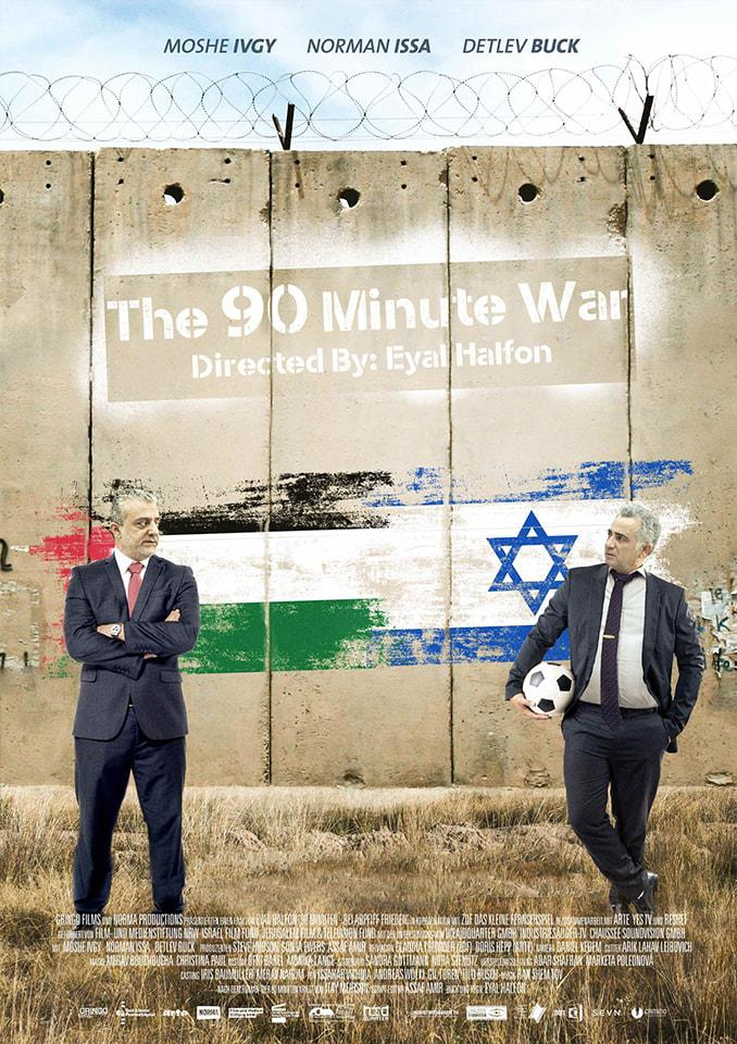 "English-language poster for ""The 90 Minute War"" (source: http://www.norma.co.il/the-90-minutes-war/)"