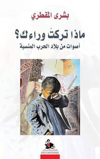 "Cover of Bushra al-Maqtariʹs ""What you left behind? Voices from a forgotten war-torn country"" (published in Arabic by Beirut-based Riad El-Rayyes)"
