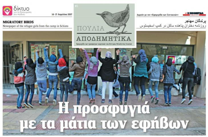 "First edition of the ""Migratory Birds"" refugee newspaper (source: UNHCR)"