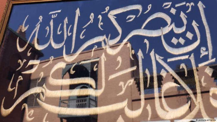 Koran suras on a mirror in Morocco (photo: picture-alliance)