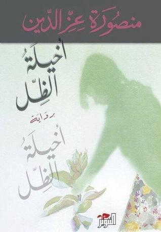 "Cover of Mansoura Ez Eldin's novel ""Shadow Spectres"" in the Arabic original"