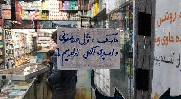 Shop in the central Iranian city of Qom (photo: IRNA)