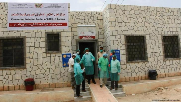 One of the few quarantine centres in Yemen is located in Hadramout (photo: DW/Mohammed Baramadah)