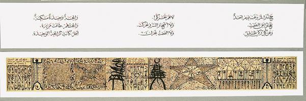 "Image from Algerian calligraphy artist Rachid Koraichi's artwork for ""L'Enfant-Jazz"" (source: rachidkoraichi.com)"