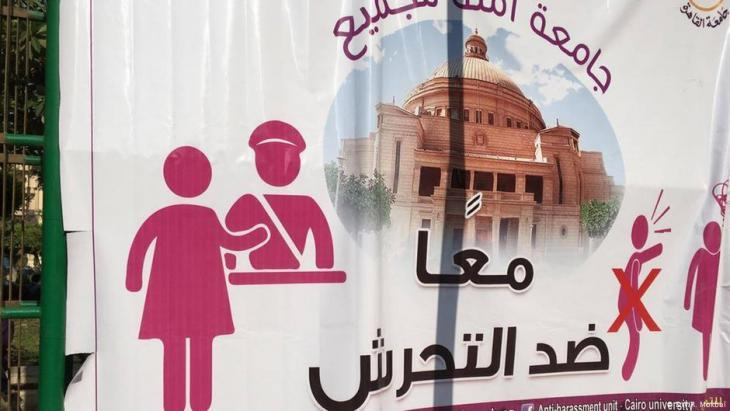 """""""Together against harassment"""": poster at Cairo University (photo: DW/R. Mokbel)"""