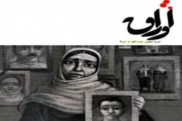 "Cover of the first issue of the Syrian Writers Association's journal ""Awraq"""