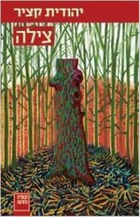 "Cover of the Hebrew edition of Judith Katzir's novel ""Tzila"""