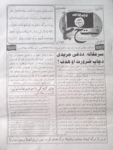"A pamphlet entitled ""Fateh"" (victory) used to encourage militants to join and support IS (photo: Kiran Nazish)"
