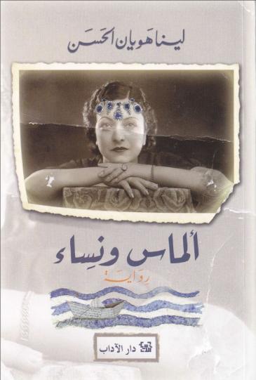 "Cover of Lina Huyan Elhassan's novel ""Diamonds and Women"""