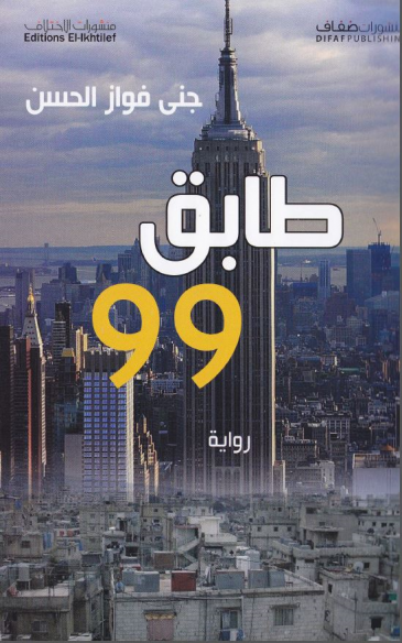 "Cover of Jana Elhassan's novel ""Floor 99"""