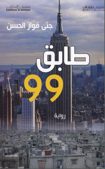 """Cover of Jana Elhassan's novel """"Floor 99"""""""