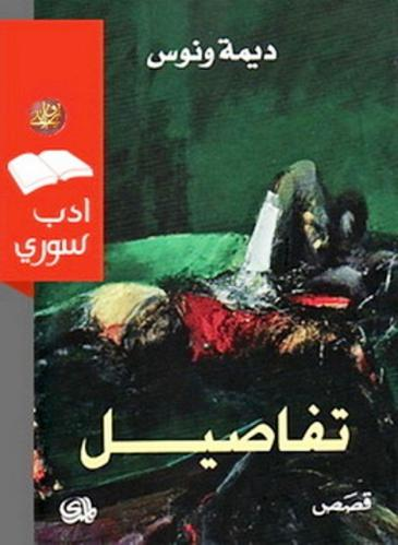 """Cover of the Arabic edition of Dima Wannous' """"Details"""""""