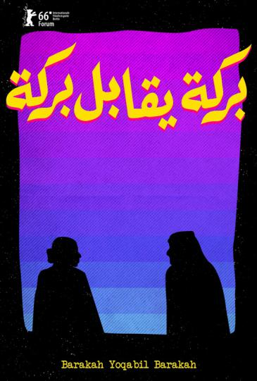 """Barakah meets Barakah"" film poster (source: El-Housh Productions)"