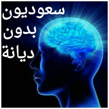 'Saudis without religion' Facebook logo (photo: Facebook)