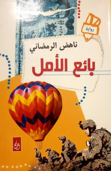 "Cover of Ramadhaniʹs ""The Hope Vendor"" (published in Arabic by Dar Waraq)"