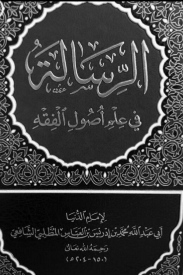 A modern print of al-Shafi's ninth-century legal treatise, Risala (source: Dar al Aquida – Beirut)