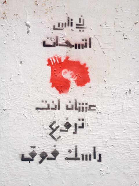 There are People: Cairo 2012 sequence © Bahia Shehab, Don't Panic, I'm Islamic (Saqi Books 2017)