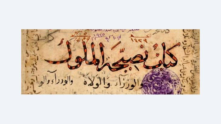 Front cover of Al-Ghazali's 'Tiber al-masbuk' manuscript at the American University of Beirut (image: www.alghazali.org)