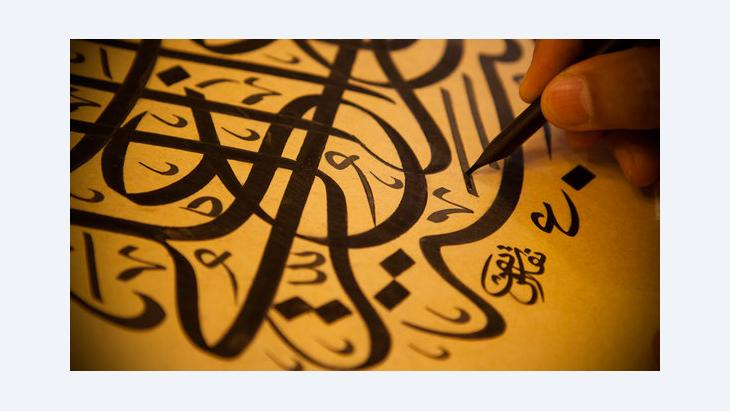 Islamic calligraphy (photo: picture-alliance/Tone Koene)