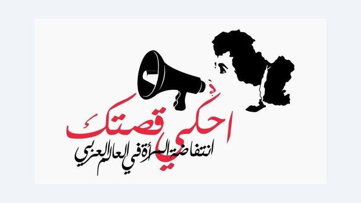 Logo The uprising of women in the Arab world