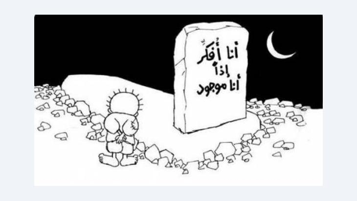 Drawing of Handala, the most famous creation by Palestinian comic-strip artist Naji al-Ali (photo: Wikipedia)