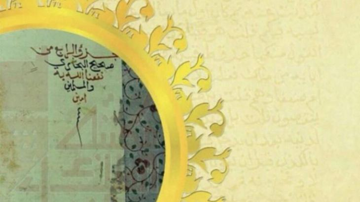 Spotlight on Sahih al-Bukhari: Rocking the foundations of Islam