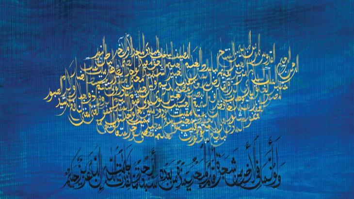 """Calligraphy """"Infinity"""" by Shahid Alam; courtesy of the artist."""