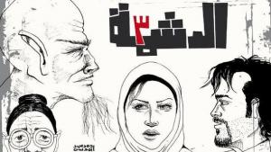 Cover of the Egyptian comic magazine El Doshma (copyright: Ahmed Omar)