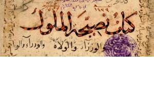 Front cover of Al-Ghazali's 'Tiber al-masbuk' manuscript at the American University of Beirut (image: www.alghazali.org)